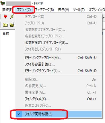 FFFTP(コマンド⇒フォルダ同時移動)