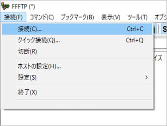 FFFTP(接続⇒接続)