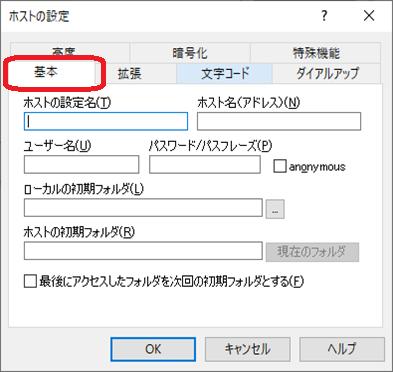 FFFTP(ホストの設定「基本タブ」)