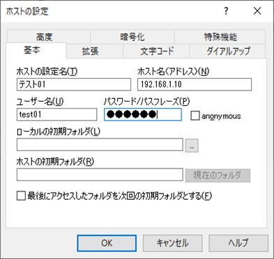 FFFTP(ホストの設定「基本タブ」入力済み)