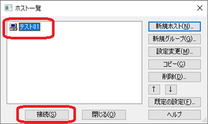 FFFTP(ホスト一覧「接続」)