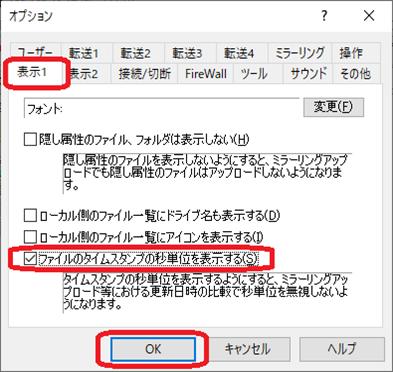 FFFTP(ファイルのタイムスタンプの秒単位を表示する)