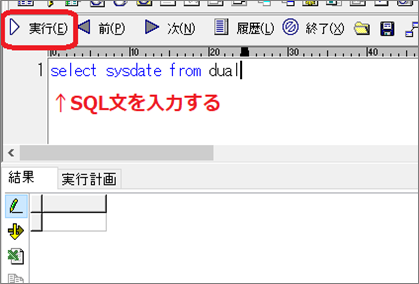 ObjectBrowser(SQL実行)