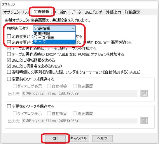 ObjectBrowser(オプション画面「初期表示タブ」)