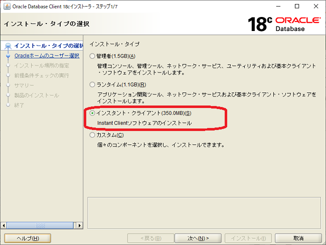 OracleClientインストール画面