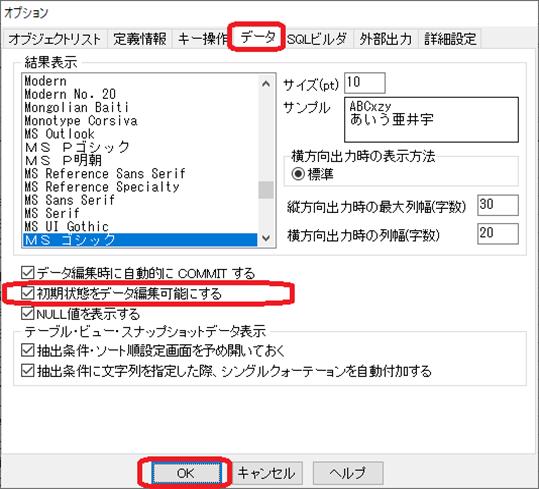 ObjectBrowser(オプション画面「初期状態をデータ編集可能にする」)