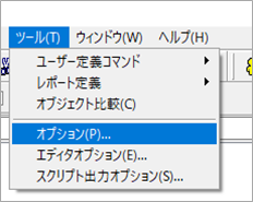 ObjectBrowser(ツール⇒オプション)