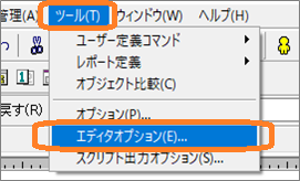 ObjectBrowser(メニュー「エディタオプション」)