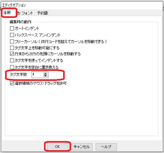 ObjectBrowser(タブ文字数)