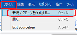 SourceTree(メニュー「新規/クローンを作成する」)