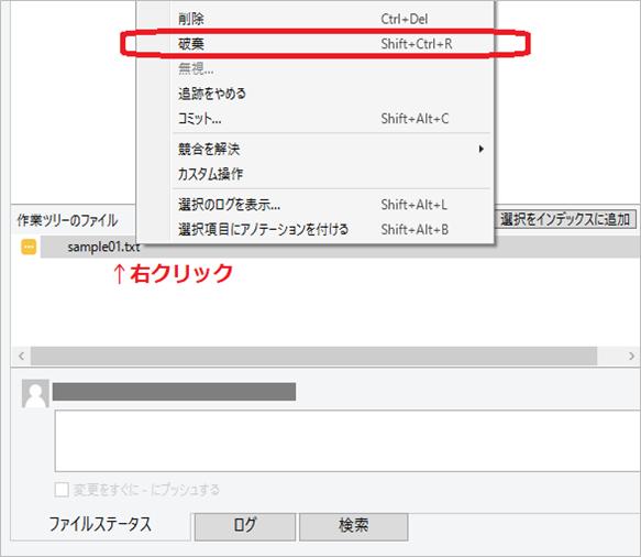 SourceTree(破棄)