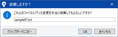 SourceTree(破棄確認ダイアログ)