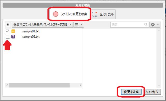SourceTree(変更を破棄「ファイルの変更を破棄」)