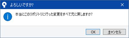 SourceTree(よろしいですか?)