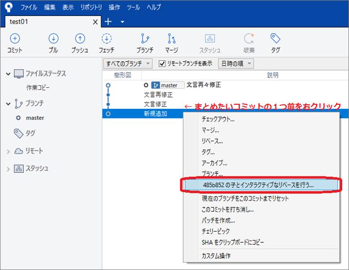 SourceTree(コミット右クリック→インタラクティブなリベースを行う)