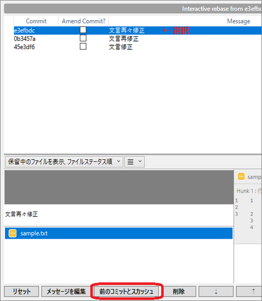 SourceTree(前のコミットとスカッシュ 1回目)