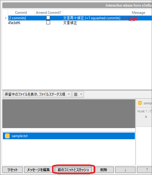 SourceTree(前のコミットとスカッシュ 2回目)