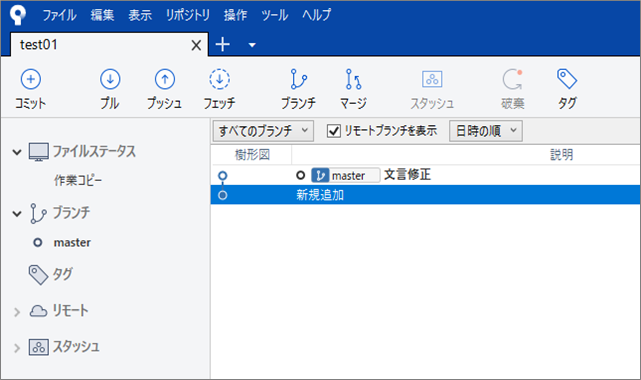SourceTree(コミットをまとめた後)