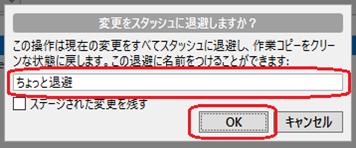 SourceTree(スタッシュ名入力)