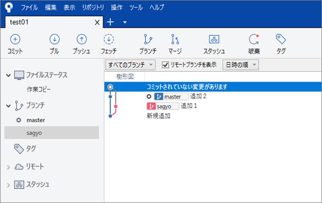 SourceTree(マージ完了)