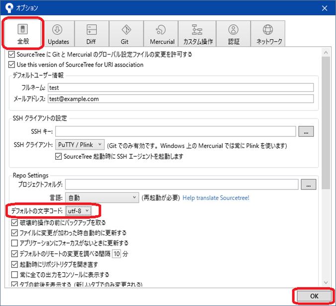 SourceTree(オプション画面「デフォルトの文字コード」)