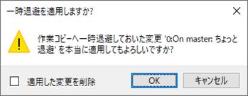 SourceTree(スタッシュから戻す確認ダイアログ)