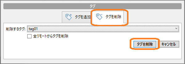 SourceTree(タグ画面)
