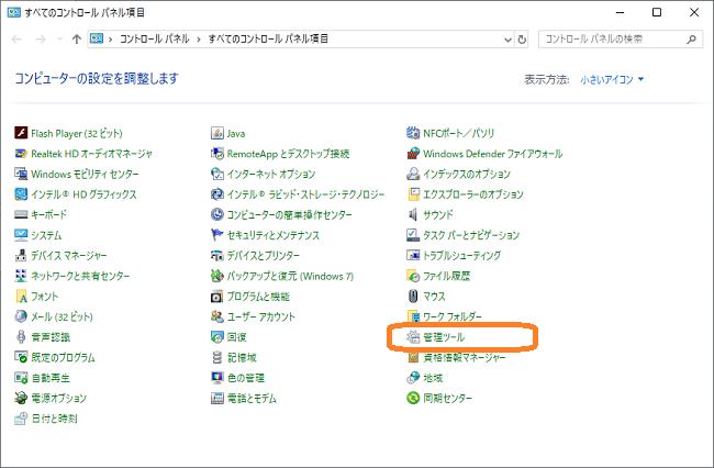 Windows(コントロールパネル)