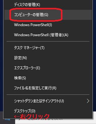 Windows(コンピューターの管理)