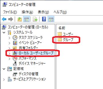 Windows(コンピューターの管理画面「ローカルユーザーとグループ」)