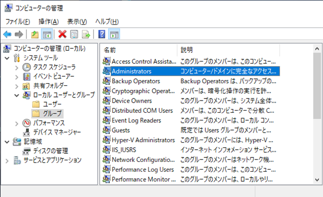 Windows(コンピューターの管理画面「Administrator」)