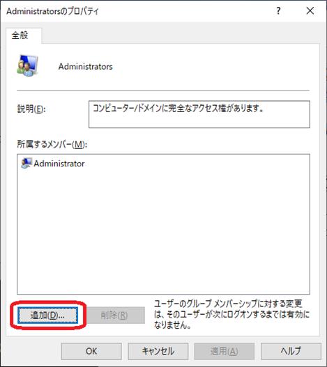 Windows(Administrators画面「追加」)