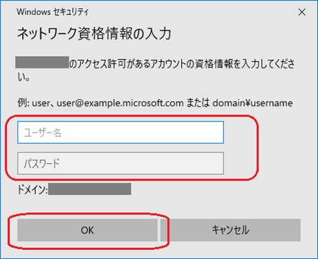 Windows(ネットワーク資格情報の入力)