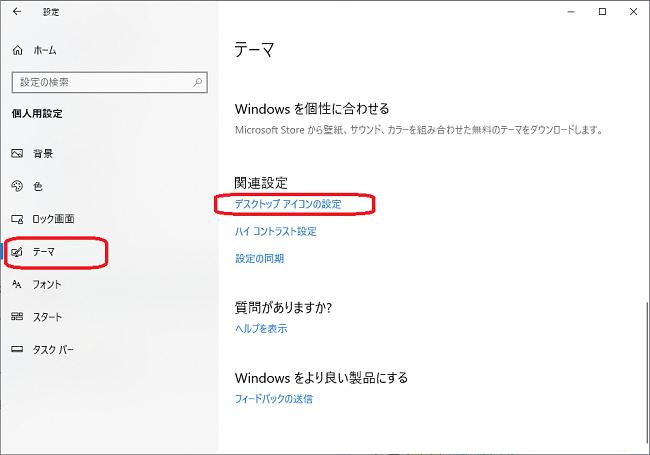 Windows(テーマ「デスクトップアイコンの設定」)