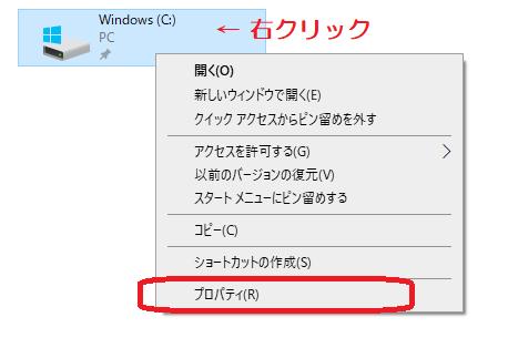 Windows(Cドライブプロパティ)