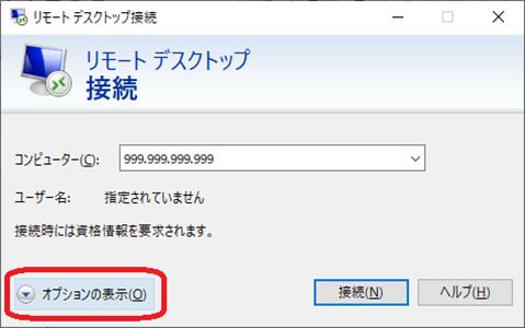 Windows(リモートデスクトップ接続)