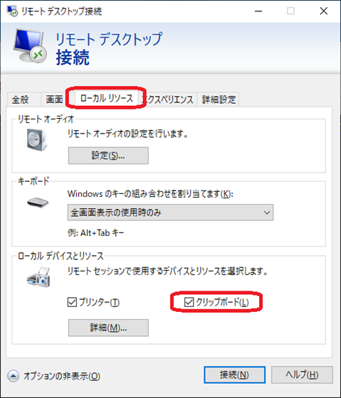 Windows(リモートデスクトップ接続「クリップボード」)