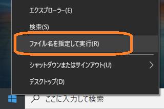 Windows(ファイル名を指定して実行)