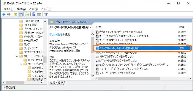 Windows(「クリップボードのリダイレクトを許可しない」)