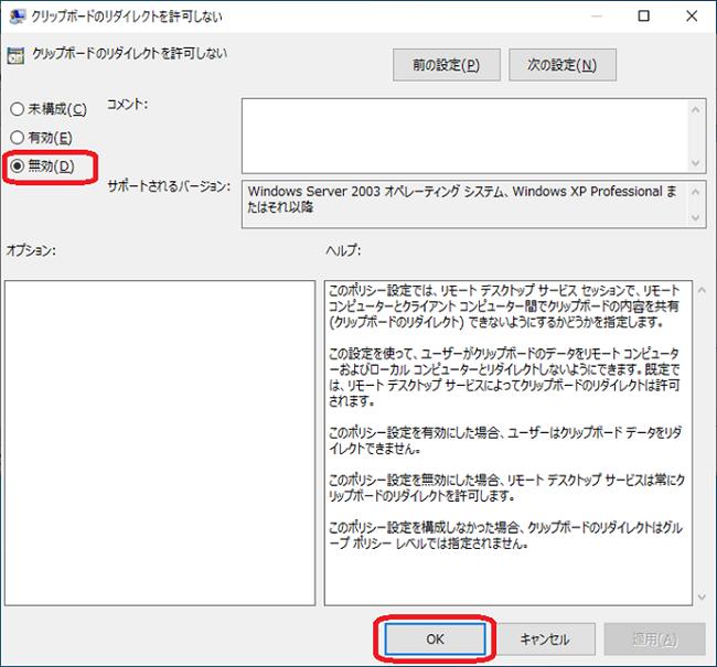 Windows(「クリップボードのリダイレクトを許可しない」無効)