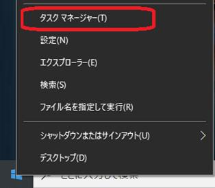 Windows(メニュー「タスクマネージャー」)