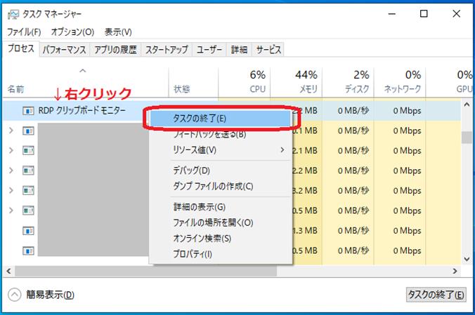 Windows(タスクマネージャー画面)