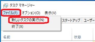 Windows(新しいタスクの実行)