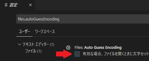 VisualStudioCode(files.autoGuessEncoding チェック)