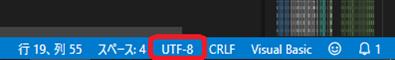 VisualStudioCode(画面右下の文字コード)