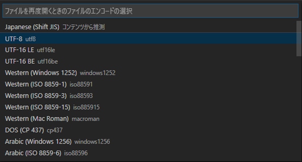 VisualStudioCode(文字コード一覧)