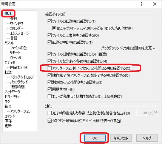 WinSCP(アプリケーション終了でセッションを閉じる時に確認する)