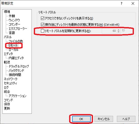 WinSCP(リモートパネルを定期的に更新する)