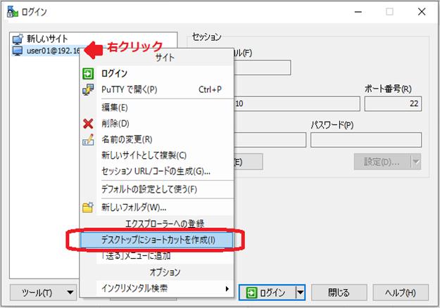 WinSCP(デスクトップにショートカットを作成)