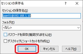 WinSCP(セッションの保存名)